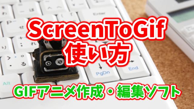 ScreenToGifの使い方!パソコン画面を簡単にGIFアニメにできるフリーソフト