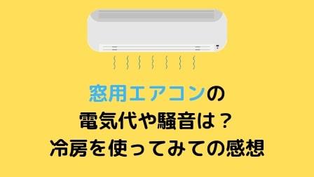 窓用エアコンの電気代や騒音は?冷房を使ってみての感想