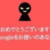 「おめでとうございます!Googleをお使いのあなた!」はフィッシング詐欺を疑おう
