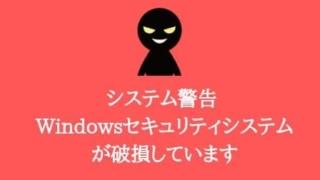 システム警告 Windowsセキュリティシステムが破損していますと表示されてもダウンロードしないようにしよう