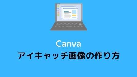 Canvaの使い方は初心者にも簡単!アイキャッチ画像の作り方