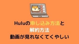 Huluの申し込み方法と解約方法(画像付)!動画が見れなくてくやしい