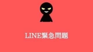 「LINE緊急問題」はフィッシング詐欺メール!絶対に入力しないようにしよう!