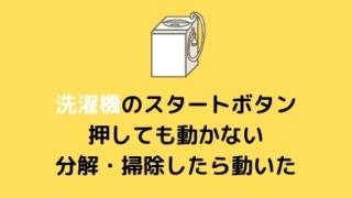 洗濯機のスタートボタン押しても動かないので分解・掃除したら動いた