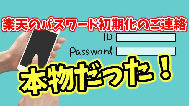 楽天のパスワード初期化のご連絡は詐欺メールじゃなくて本物だった!
