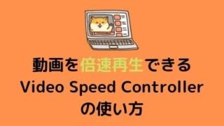 dTVやYoutube動画を倍速再生できるVideo Speed Controllerの使い方