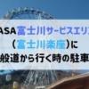 EXPASA富士川サービスエリア上り(富士川楽座)に一般道から行く時の駐車場