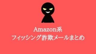 Amazon関連フィッシング詐欺メールまとめ