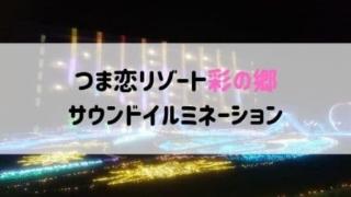 つま恋リゾート彩の郷のイルミネーションの駐車場が分かりにくい!