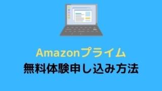 Amazonプライム無料体験申し込み方法!ギフトカードでも会員登録できるよ