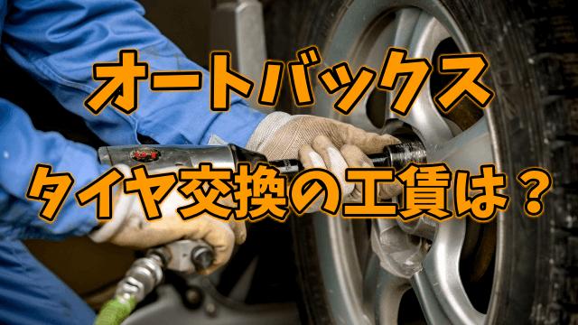 オートバックスで軽自動車のタイヤ1本交換する工賃や値段は?通販と比較するとどっちが安い?