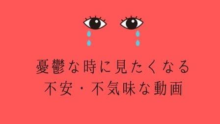 憂鬱な時に見たくなる不安・不気味な動画【閲覧注意】