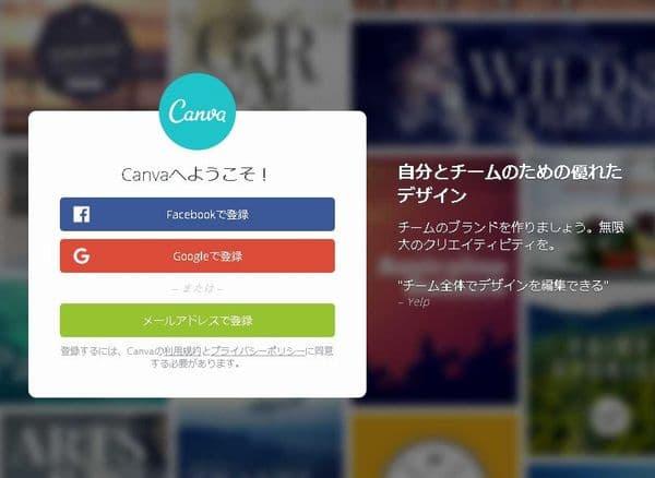 canva会員登録方法