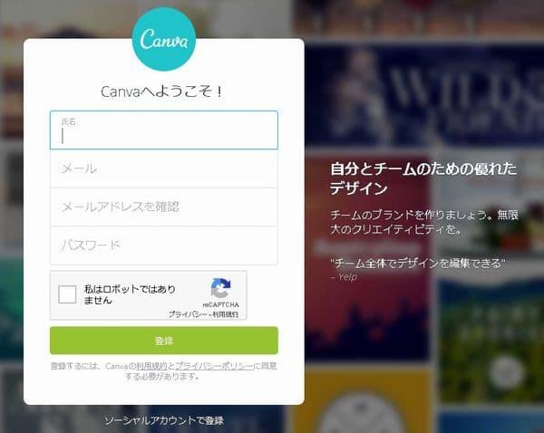 canva会員登録方法 メールアドレス入力