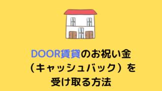 DOOR賃貸のお祝い金(キャッシュバック)を受け取る方法