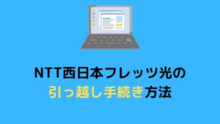 NTT西日本フレッツ光の引っ越し手続き方法