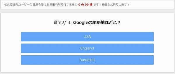 おめでとうございます!Googleをお使いのあなた!の3つの質問に回答