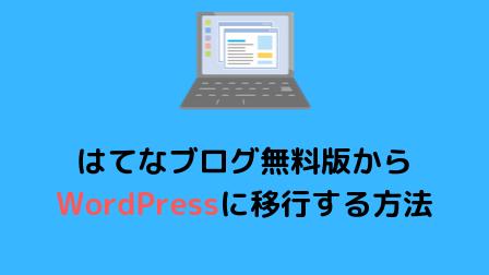 はてなブログ無料版からWordPressに移行する方法