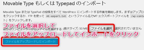 WordPressにはてなブログからバックアップした記事ファイルをインポートする方法 ファイルの選択