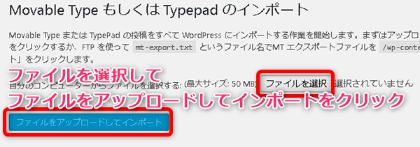 WordPressにはてなブログからバックアップした記事ファイルを移行(インポート)する方法 記事ファイルの選択