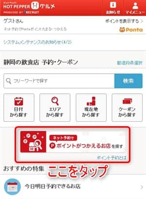 ホットペッパーグルメのポイントが使えるお店検索スマホ版