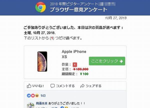 2018年間ビジターアンケート Apple iPhone XSが期間限定で100円