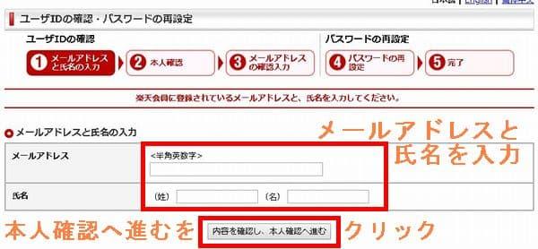 楽天のパスワードの再設定方法 メールアドレスと名前を入力