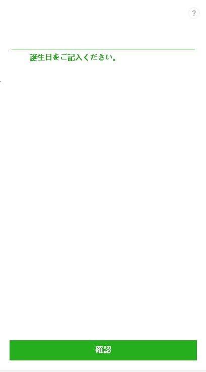LINE緊急問題のフィッシング詐欺メール 誕生日入力画面