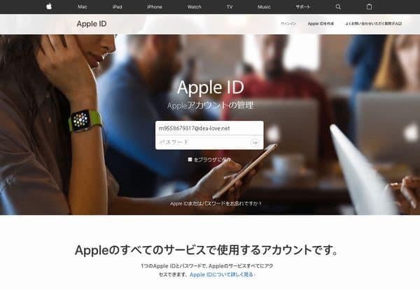 Appleのフィッシング詐欺 メールアドレスとパスワード入力
