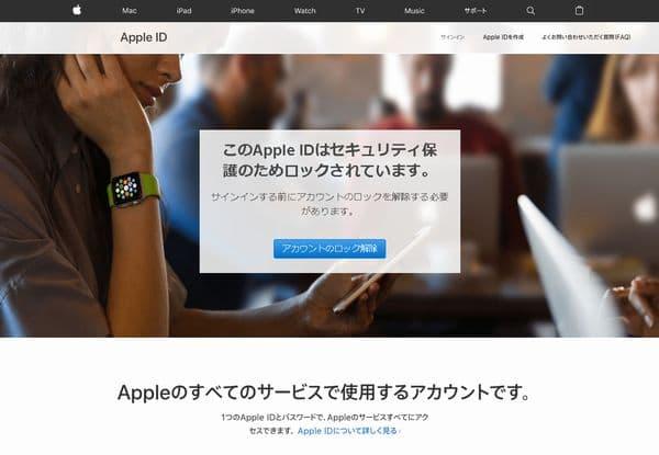 Appleのフィッシング詐欺 アカウントロック