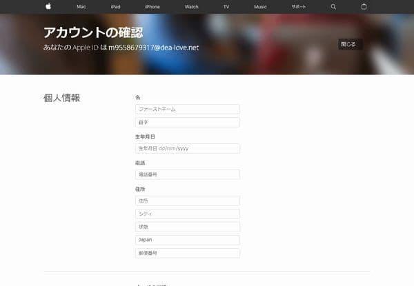 Appleのフィッシング詐欺 個人情報入力画面