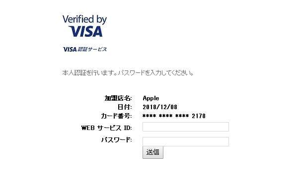 Appleのフィッシング詐欺 VISA認証サービス