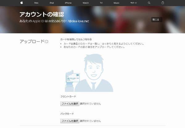Appleのフィッシング詐欺 免許証のアップロード