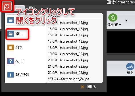 Screenpressoのスクショ以外の保存してある画像を編集する方法