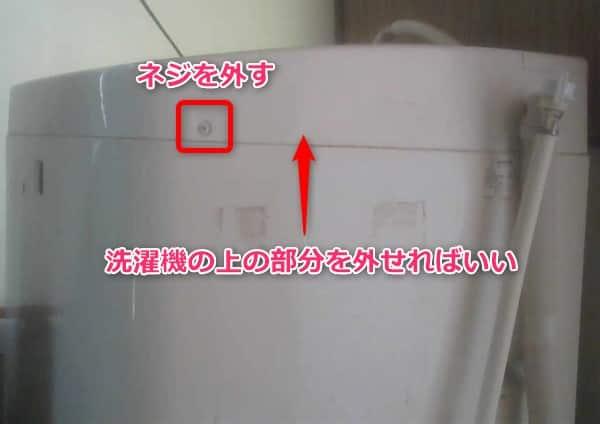 洗濯機の上側を外す方法