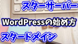 スタードメインとスターサーバーでWordPressを始める方法