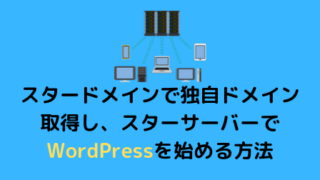 スタードメインで独自ドメイン取得しスターサーバーでWordPressを始める方法