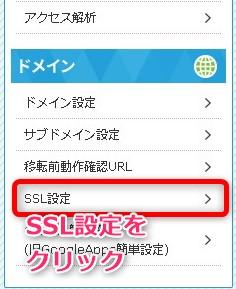 スターサーバーの無料独自SSL設定方法