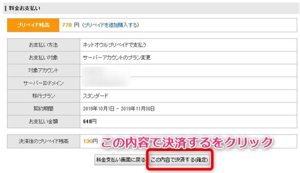 スターサーバーのプラン変更方法 申込内容確認