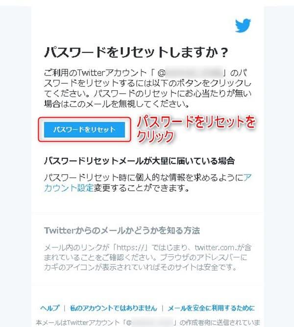 Twitterのパスワードリセット
