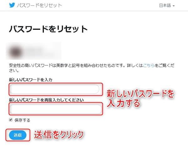 Twitterのパスワードリセット 新しいパスワード入力