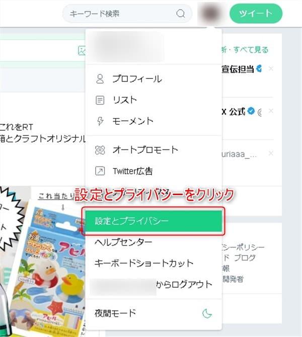 Twitterの連携しているアプリの確認方法
