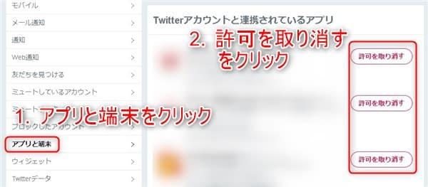 Twitterの連携しているアプリの許可を取り消す方法