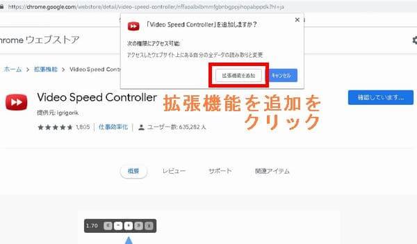 Chromeの拡張機能ページからVideo Speed Controllerを追加