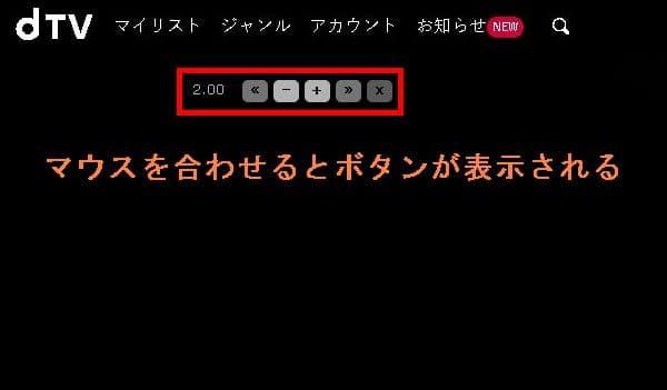 Video Speed Controllerのコントロールボタン