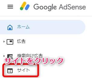 Googleアドセンスにサイトを追加する方法