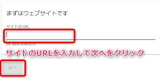 Googleアドセンスにサイトを追加する方法 サイトのURLを記入