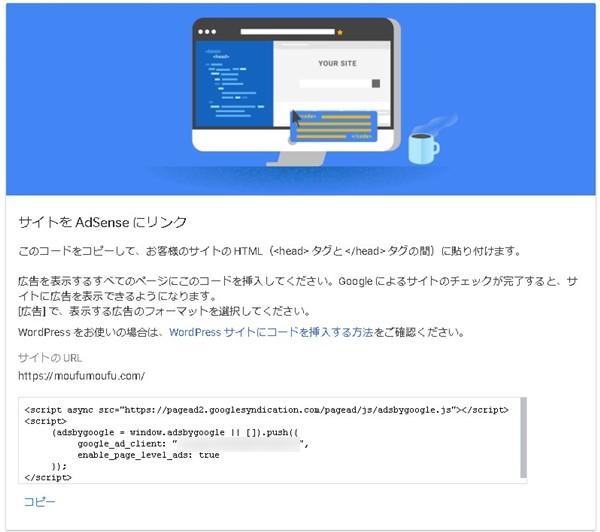 Googleアドセンスにサイトを追加する方法 アドセンスのコードをコピペ