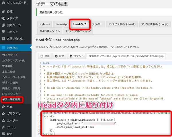 Luxeritasにアドセンスのコードを貼り付ける