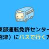 東部運転免許センター(沼津)にバスで行く方法